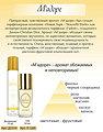 Серия «Дух Духов» — парфюмерная вода и дезодорант «М'адоре»
