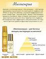 Серия «Дух Духов» — парфюмерная вода и дезодорант «Миллионерша»